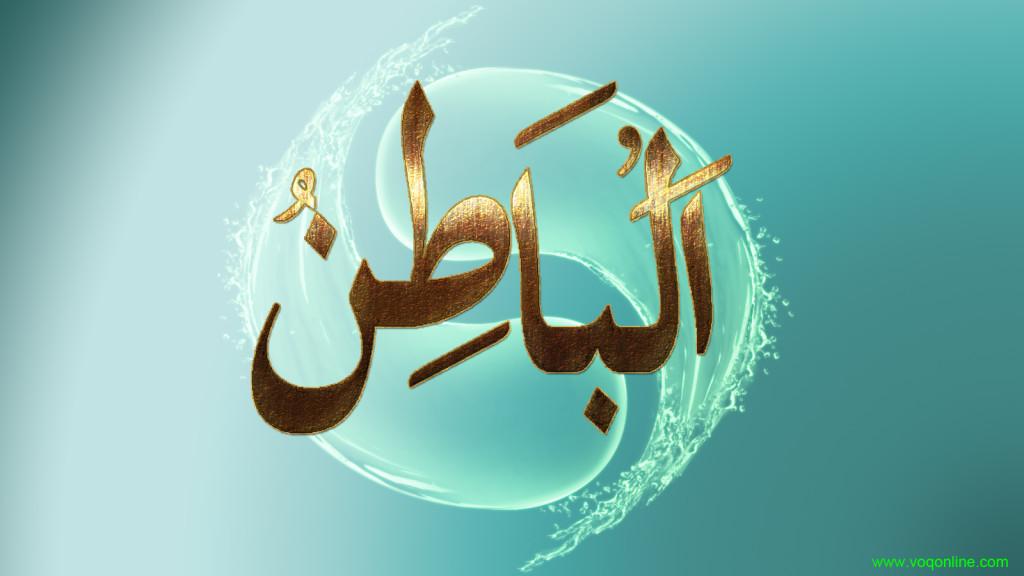 Al-Haqq (la verdad) era uno de los nombres de Dios.